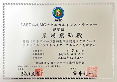 日本スポーツ歯科医学会認定 専門の技工士が製作いたします!
